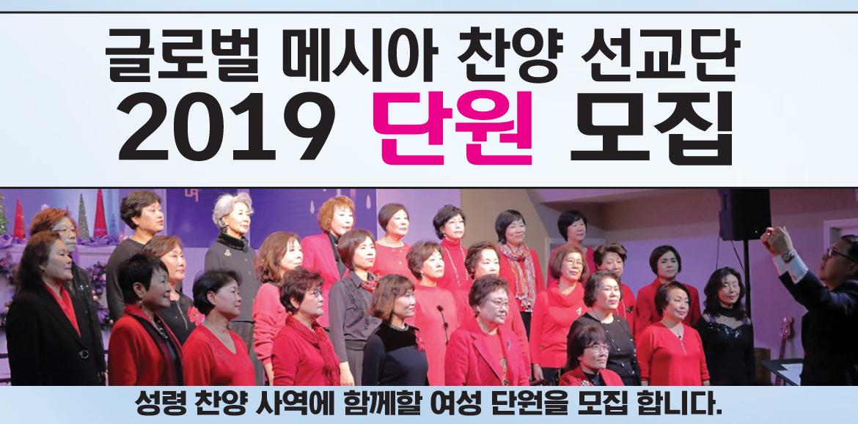 글로벌 메시아 찬양 선교단 2019 단원 모집